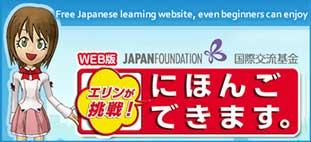 Erin's Challenge! I Can Speak Japanese